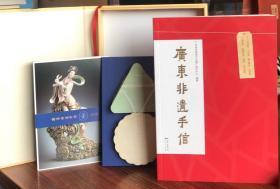 广东非遗手信-(含礼品套装)