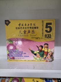 中国音乐学院社会艺术水平考级儿童声乐五级