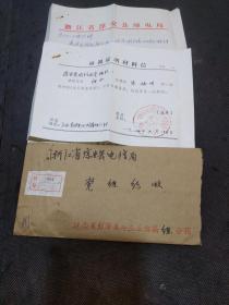 1984年江西彭泽县6301厂寄浙江淳安县电信局函调陈忠明证明材料函及淳安县邮电局的调查回复函、挂号实寄封一套