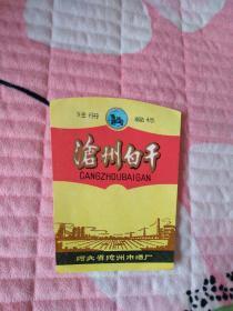 沧州白干酒标1张.