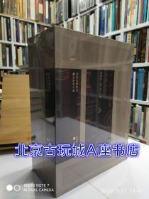 马王堆汉墓漆器整理与研究【全三册】精装
