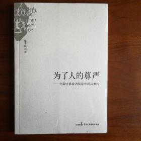 为了人的尊严:中国古典政治哲学批判与重构