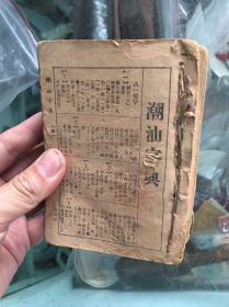 民国潮汕字典,陈凌千编,600多页