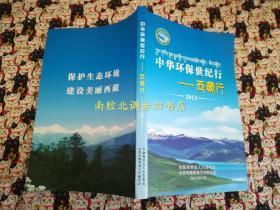 中华环保世纪行——西藏行 2013