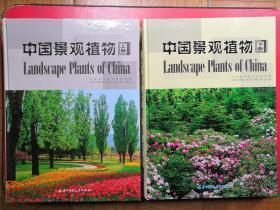 中国景观植物(上 下)