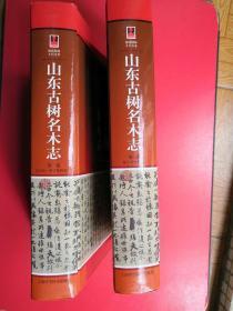 山东古树名木志 第一卷 总论篇 裸子植物篇;第二卷 被子植物篇(全两册) 主编签名赠送本