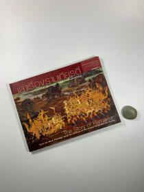 《The Story of Ramakian》(拉马罕思的故事)     横16开平装本  铜版纸彩印