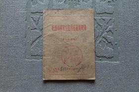 杭州市国家经租房屋租赁契约(1963年6月   杭州市上城区房产管理所)