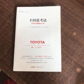 正版现货 丰田思考法:丰田的问题解决之道
