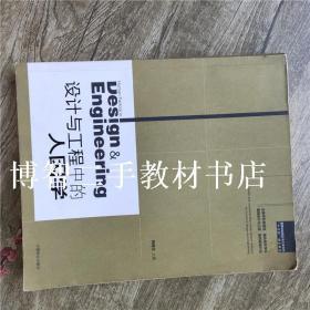 设计与工程中的人因学 韩维生 中国林业出版社9787503880926