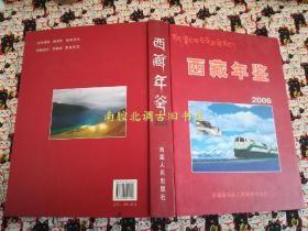 西藏年鉴 2006