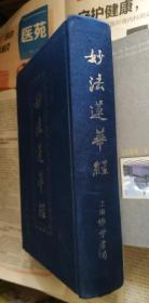 妙法莲华经,汉语拼音,布面精装。980。