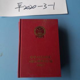 中华人民共和国司法行政规章汇编.2005