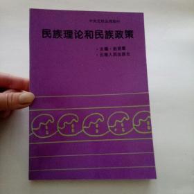 民族理论和民族政策
