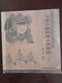 云南少数民族头饰服饰