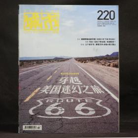 城市畫報 2008年11月 總第220期  66號公路:穿越美國迷幻之旅