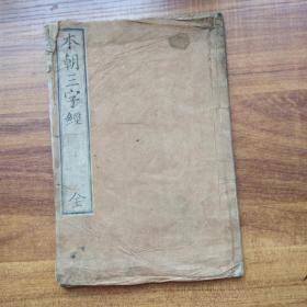 和刻本  《本朝三字经》一册全   正斋先生书   安政戊午年(1858年)