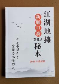 《江湖地摊新顺口溜秘本》              这本书握在手,全国各地任你走。
