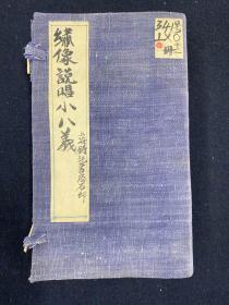 绣像说唱小八义十二卷 1函12册全(绘图说唱小八义)民国上海铸记书局石印本