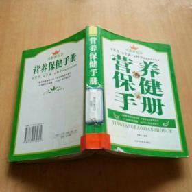 营养保健手册