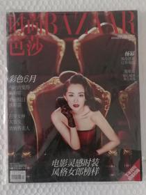 时尚芭莎2015-6月下