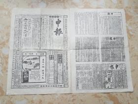 老报纸:  申报(民国八年五月六日.民国十四年六月二日)影印样张