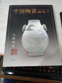 中国陶瓷画刊 2014年第2期总第002期