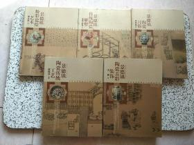 中国景德镇陶瓷文化研究丛书:景德镇粉彩瓷绘艺术、景德镇陶瓷传统工艺、景德镇陶瓷习俗、景德镇传统陶瓷雕塑、景德镇陶瓷古彩装饰  5本合售