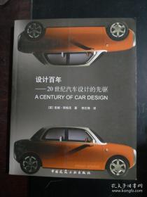 设计百年:20世纪汽车设计的先驱