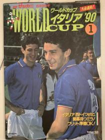 1990世界杯特刊