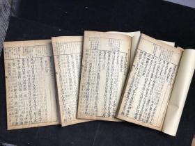 明万历刊本《汉书评林》卷二、卷三、卷五、卷六(存四卷)明万历时期凌稚隆参考其父凌约言《汉书评抄》,收集各家对《汉书》的评点,撰成《汉书评林》。它汇集了东汉至明代170余家评论精粹,同时也蕴含着凌氏的个人见解,堪称有明一代《汉书》评点类书籍的集大成之作,为后世研究《汉书》提供有益的借鉴。文本自然老旧,经古籍修复师精心修复整理,有衬纸.