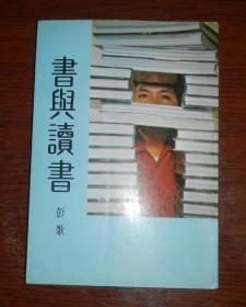 书与读书(初版)