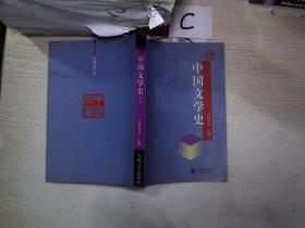 中国文库:中国文学史(三)