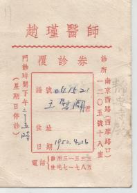 1952年   上海著名中医师  赵瑾医师  覆诊券