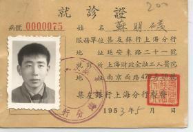 1953年    上海集友银行   苏明羡就诊证