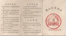 1956年   中国建筑工人体育协会 会员证