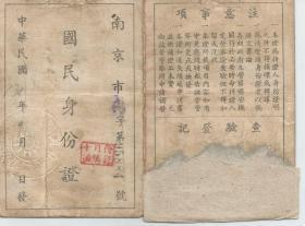 民国35年  南京市国民身份证  周志明