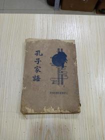 《孔子家语》民国23年版