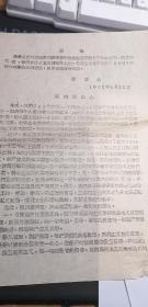 东北人民大学青年团委会青年社会主义积极分子的决心书