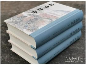 杜诗镜铨         (精装全三册)