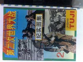 第二次世界大战纪实图集 (2)书中共有二次世界大战历史图片