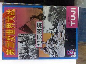 第二次世界大战纪实图集 (6)书中共有二次世界大战历史图片