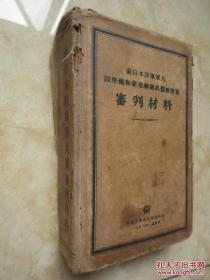 前日本陆军军人因准备和使用细菌武器被控案审判材料