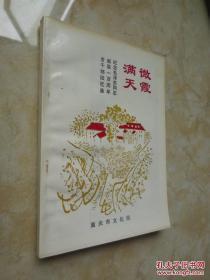 微霞满天——纪念毛泽东同志诞辰一百周年老干部回忆录
