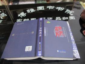 贵州世居少数民族文化名片   精装  正版现货  31-7号柜