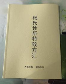 杨氏诊所特效方汇 内部 资料