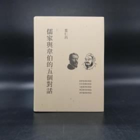 台湾联经版 叶仁昌《儒家与韦伯的五个对话》(精)