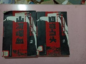 中国抗日战争史画2:山河喋血+国难当头 (两本合售 馆藏)山河喋血 封面有损 具体看图