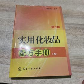实用化妆品配方手册(4)(第3版)