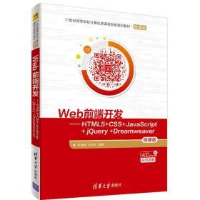Web前端开发:HTML5+CSS+JavaScript+jQuery+Dreamweaver